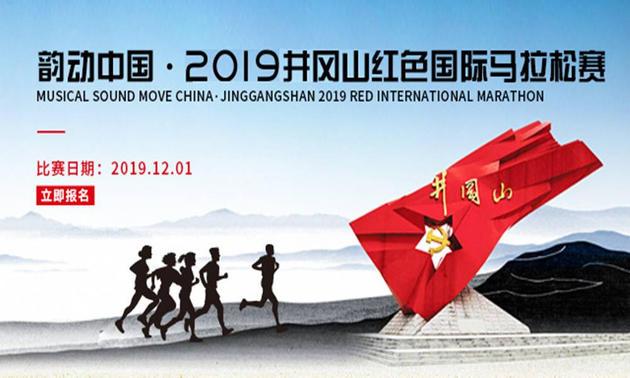 2019井冈山红色国际马拉松