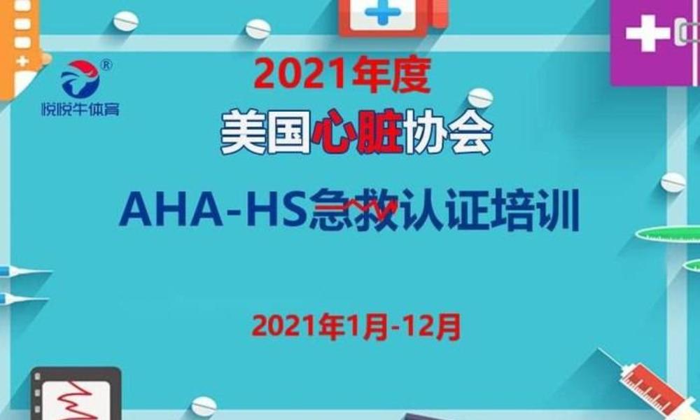 AHA HS大众急救认证培训·2021年全年度