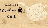 驰古国·辛丑年「九州一鼎」系列赛