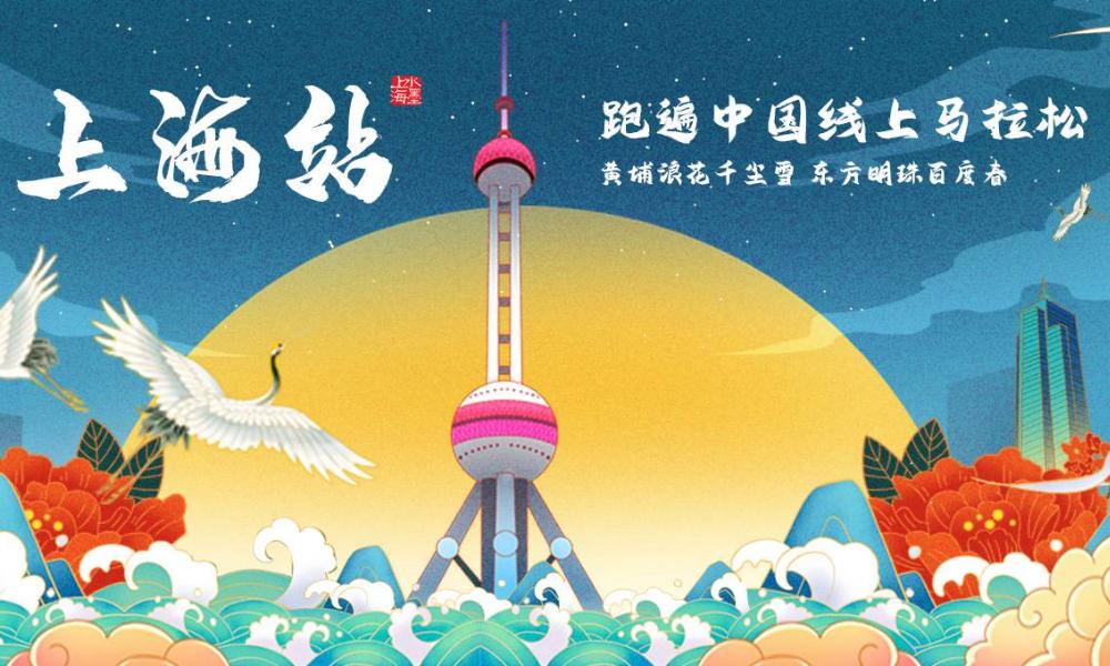跑遍中国线上马拉松-上海站(全民一起跑)