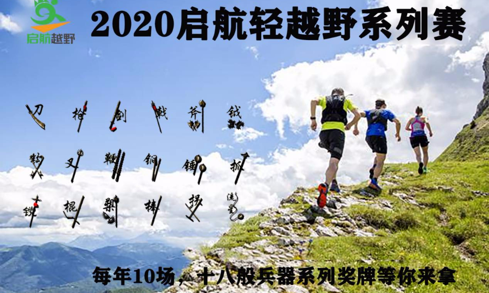2020启航轻越野系列赛年票