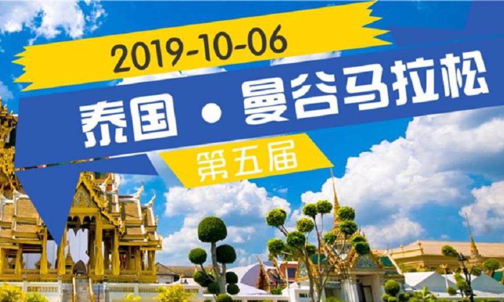 2019泰国曼谷马拉松(第五届)