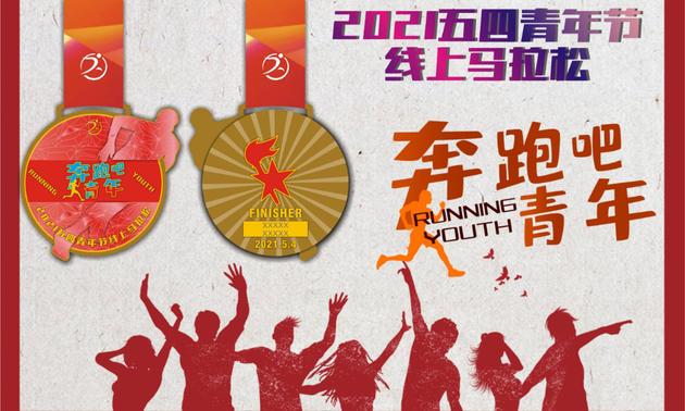 2021五四青年节线上马拉松(线上马拉松联盟)