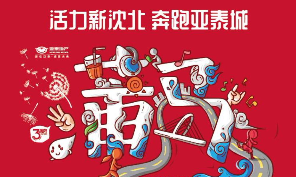 2019亚泰杯·沈北蒲河国际马拉松