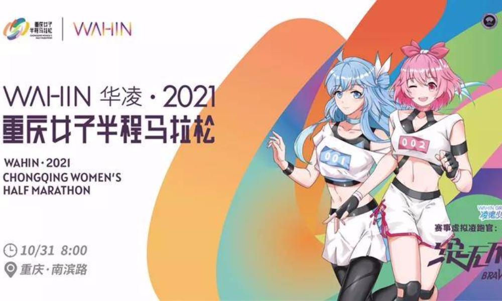 华凌·2021重庆女子半程马拉松