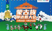 2020年56民族行线上系列跑·蒙古族那达慕大会(第二站)