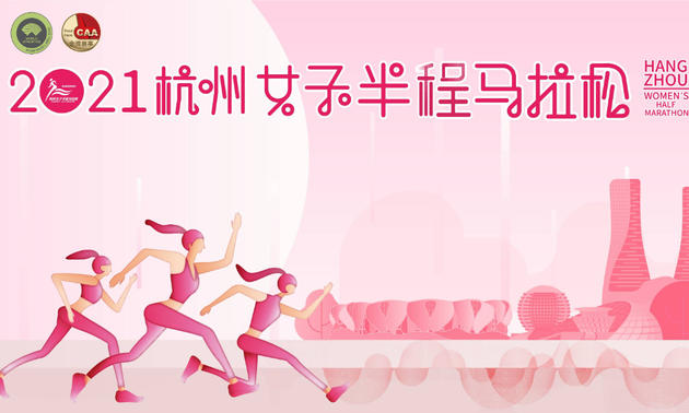 2021杭州女子半程马拉松