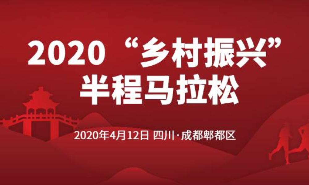 """2020""""乡村振兴""""半程马拉松(赛事取消)"""