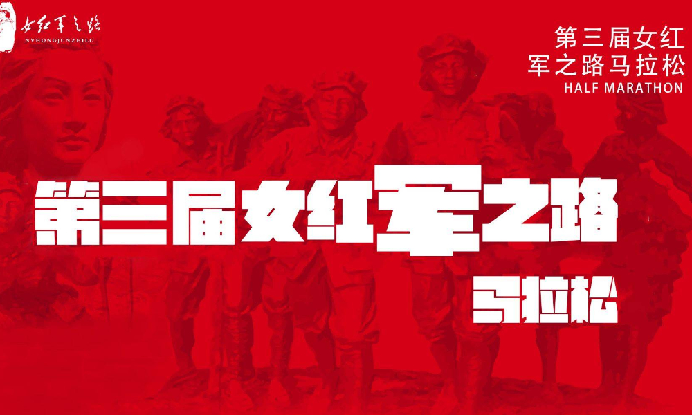 第三届女红军之路半程马拉松