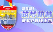 2021筑梦柏林成功PB线上跑(跑团邦)