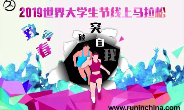 2019世界大学生节线上马拉松(线上马拉松联盟)