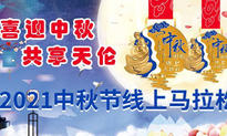"""""""乐跑中国,天伦之乐""""2021中秋节线上马拉松(Agan sports)"""