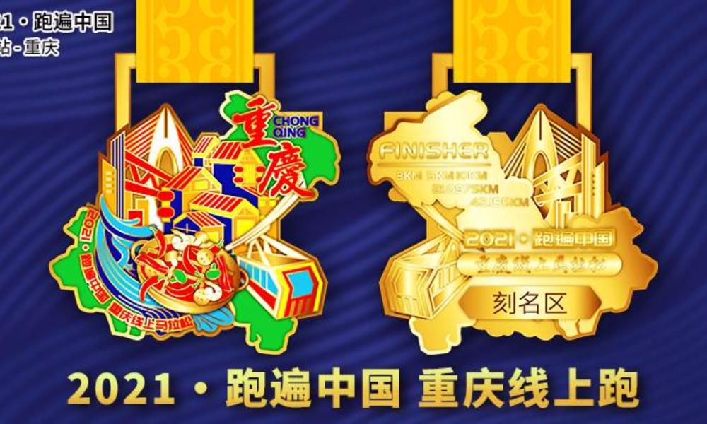 2021跑遍中国·重庆线上跑(城市欢乐跑)