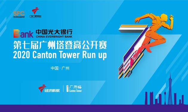第七届广州塔登高公开赛