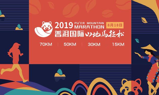 2019普洱国际山地马拉松