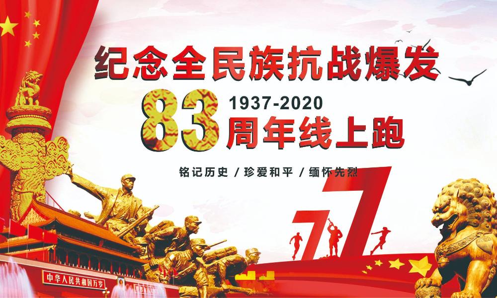 纪念全民族抗战爆发83周年线上跑(线上马拉松联盟)