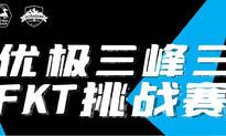 优极三峰三FKT挑战赛