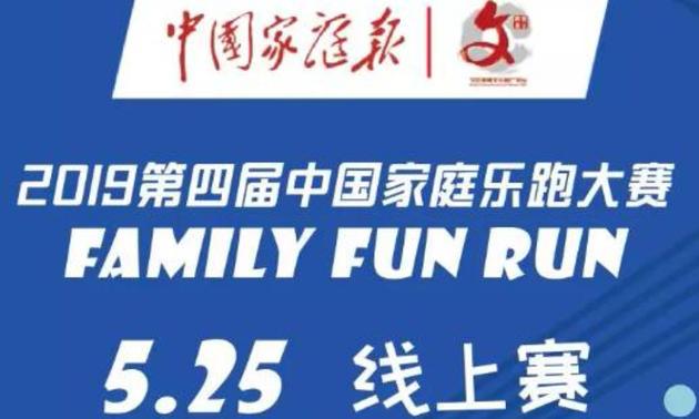 中国家庭乐跑线上赛