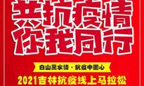 白山黑水情·抗疫中国心-2021吉林抗疫线上马拉松