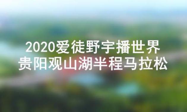 2020爱徒野宇播世界-贵阳观山湖半程马拉松(延期至10月18日)