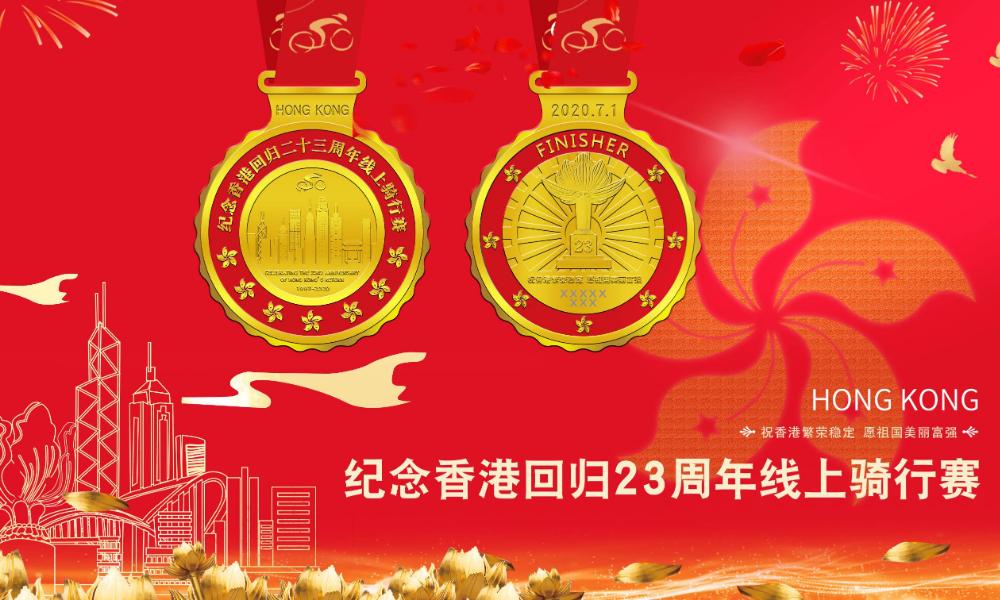 纪念香港回归23周年线上骑行赛(线上骑行联盟)