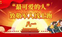 """""""最可爱的人""""致敬军人线上跑(Agan sports)"""