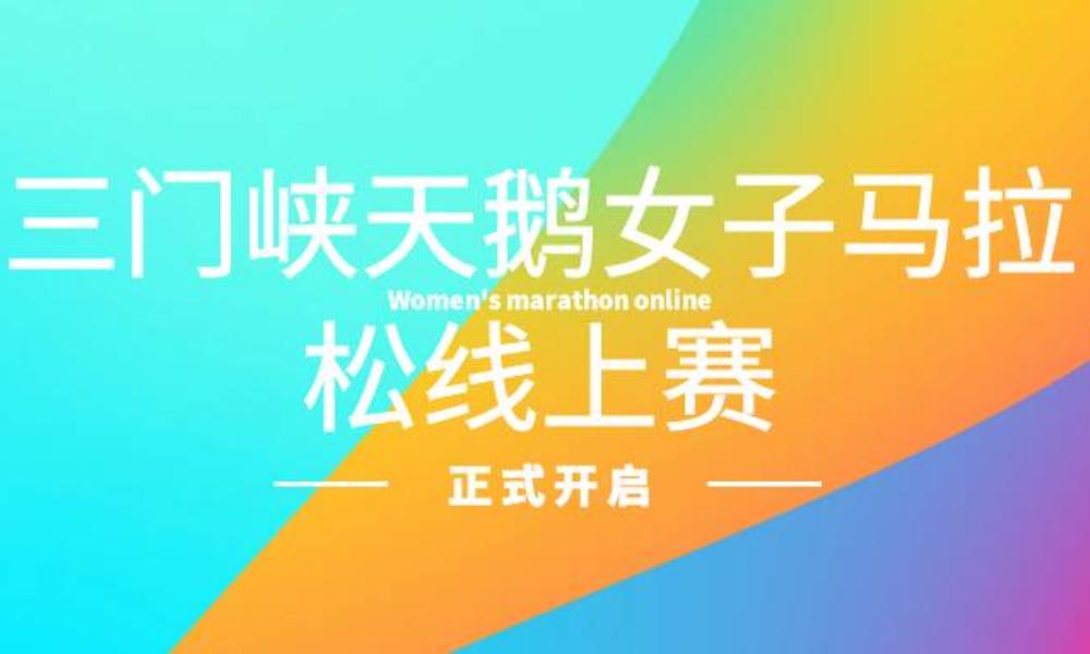 三门峡天鹅女子马拉松线上赛