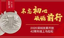 2020深圳改革开放42周年线上马拉松(跑团邦)
