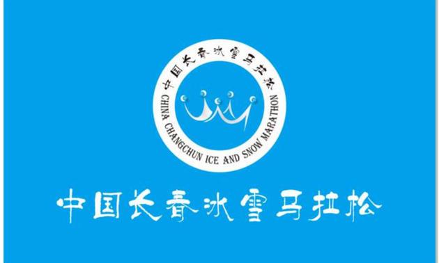2022中国长春国际冰雪马拉松