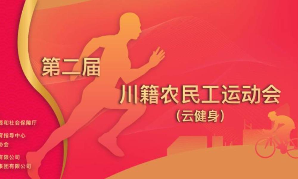 四川省第二届川籍农民工运动会