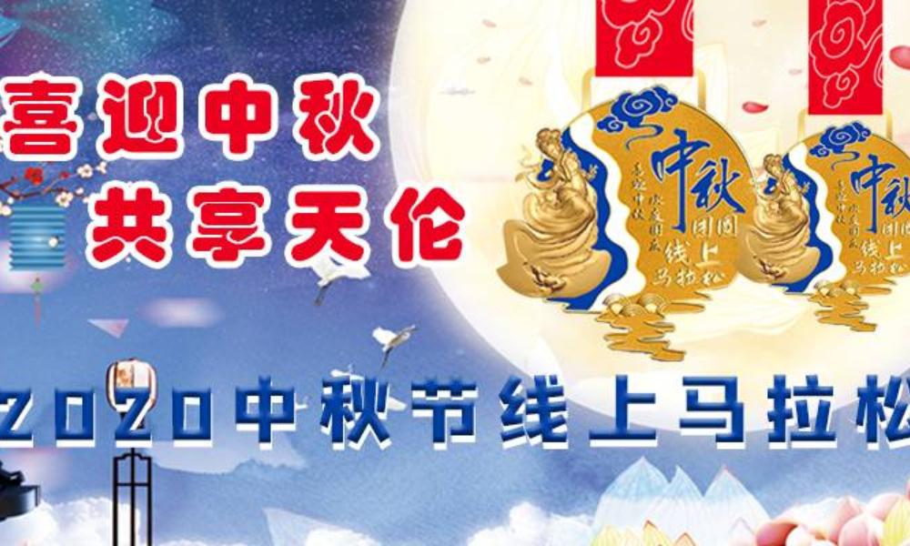 """""""迎中秋,享天伦""""2020中秋节线上马拉松(Agan sports)"""
