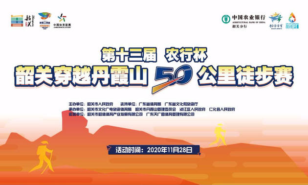第十三届农行杯韶关穿越丹霞山50公里徒步赛