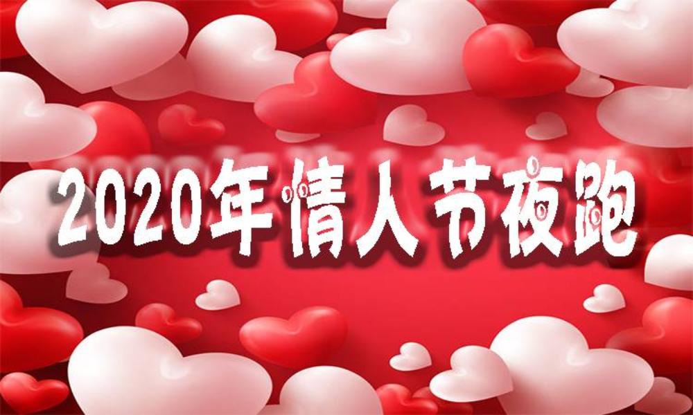 2020情人节夜跑(赛事取消)
