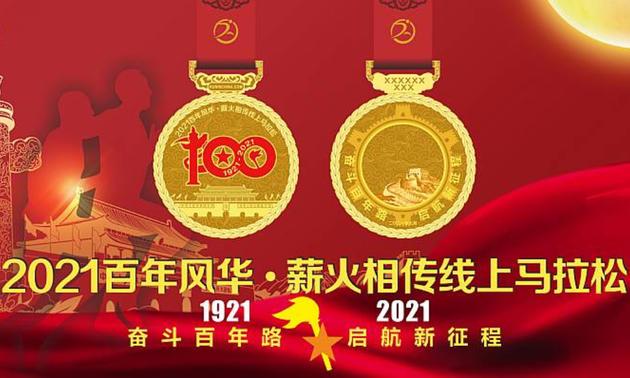 2021百年风华·薪火相传线上马拉松(线上马拉松联盟)