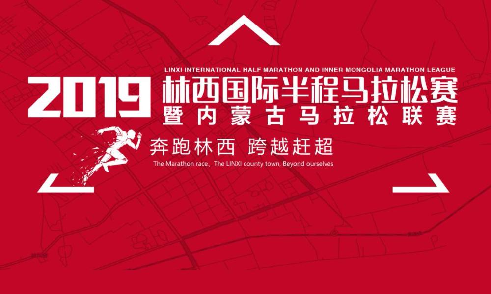 2019林西国际半程马拉松赛暨内蒙古马拉松联赛