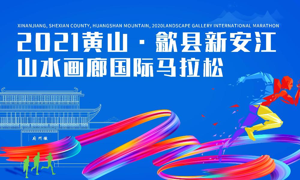 2021黄山·歙县新安江山水画廊国际马拉松