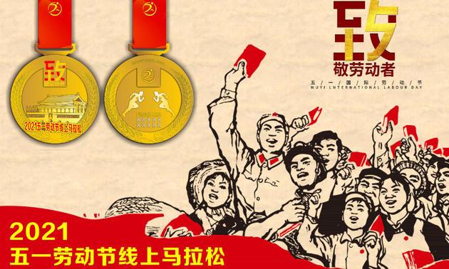 2021五一劳动节线上马拉松(线上马拉松联盟)