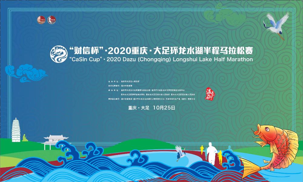 2020重庆·大足环龙水湖半程马拉松赛(延期10月25日)