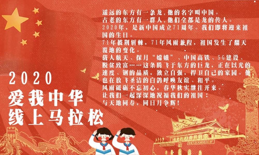 2020爱我中华线上马拉松-庆祝中华人民共和国成立71周年