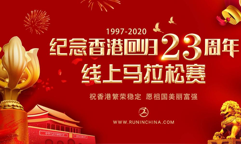 纪念香港回归23周年线上马拉松赛(线上马拉松联盟)