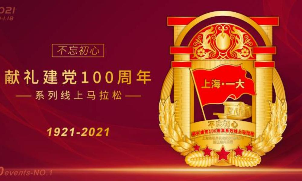 不忘初心·献礼建党100周年-系列线上马拉松-上海·一大