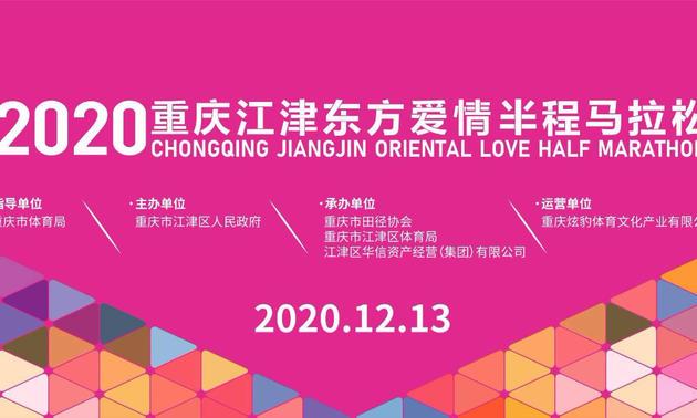 2020重庆江津东方爱情半程马拉松