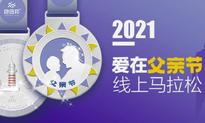 2021爱在父亲节线上马拉松(跑团邦)