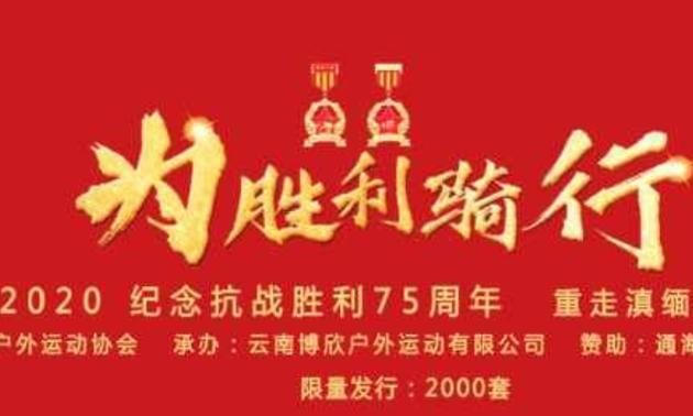 """2020""""为胜利-骑行""""重走滇缅公路公益骑行 全国线上活动"""