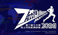 2021第二届七大洲线上马拉松挑战赛(城市欢乐跑)