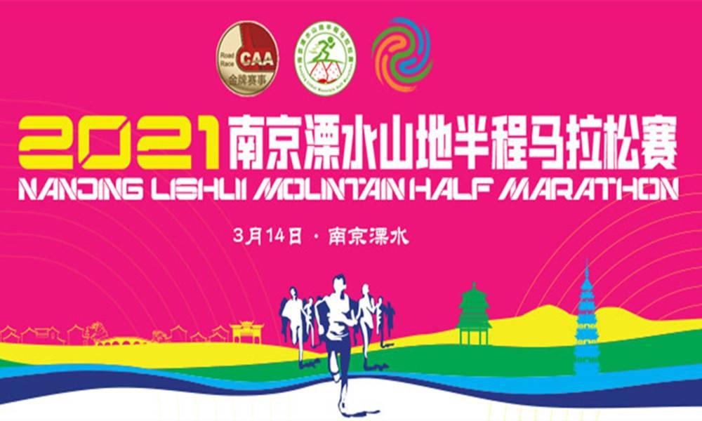 2021南京溧水山地半程马拉松赛
