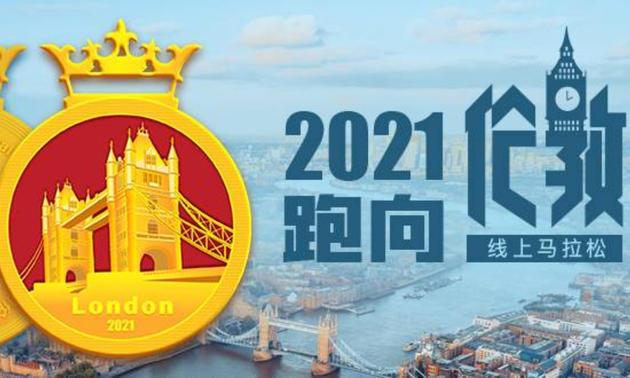 2021跑向伦敦线上赛(跑团邦)