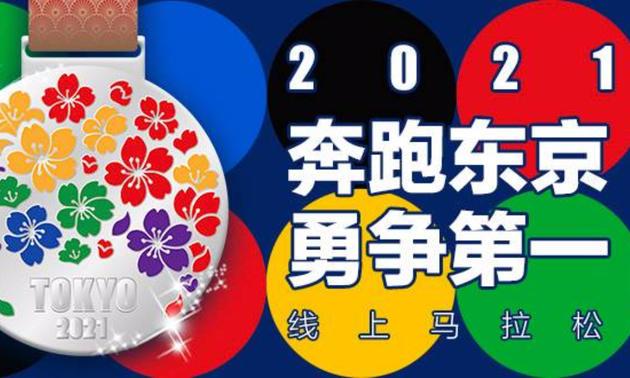2021奔跑东京·勇争第一线上马拉松(跑团邦)
