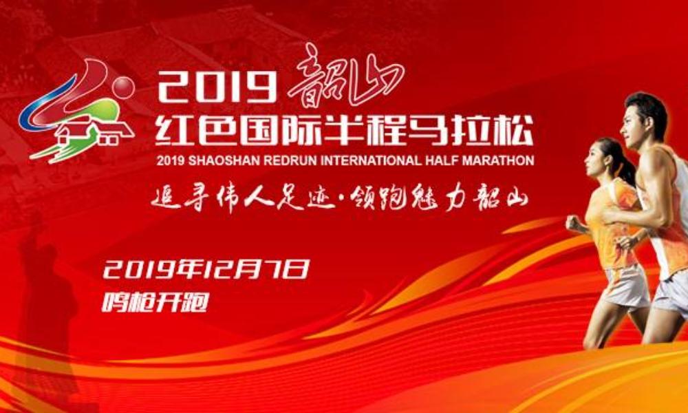 2019韶山红色国际半程马拉松