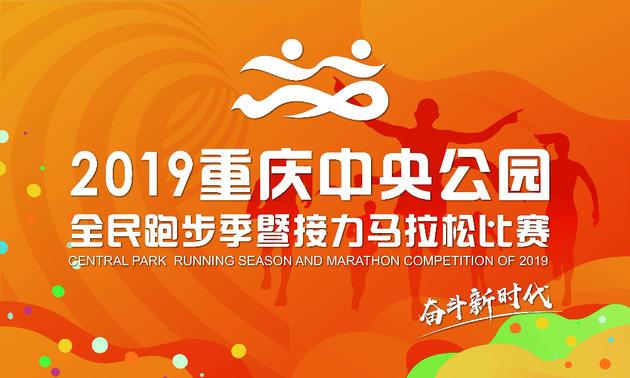 2019 中央公园全民跑步季暨接力马拉松比赛